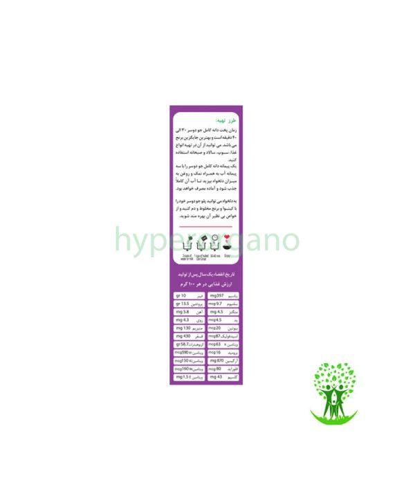 دانه کامل جو دوسر 250 گرم OAB دانه کامل جو دوسر پوست کنده 250 گرمی OAB