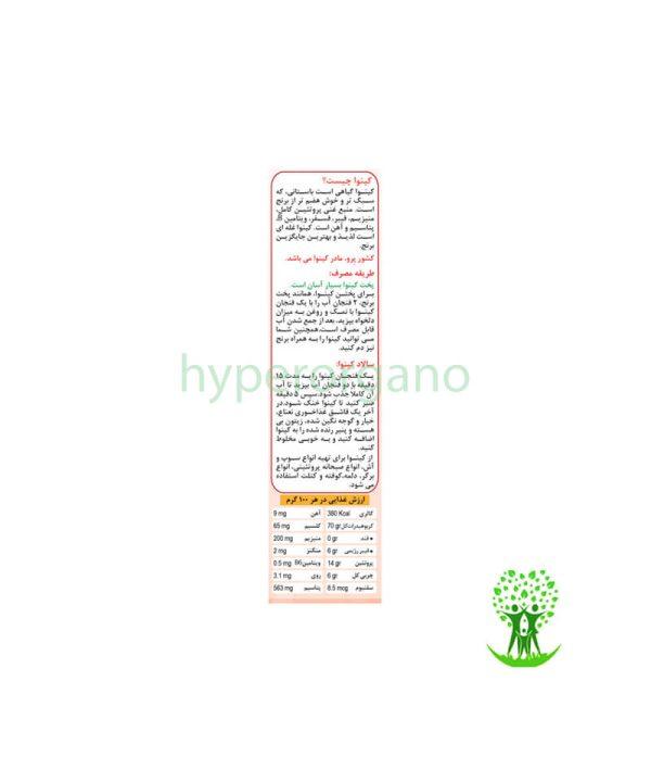 کینوا ارگانیک سه رنگ OAB