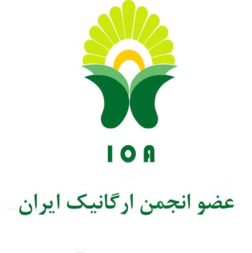 انجمن-ارگانیک