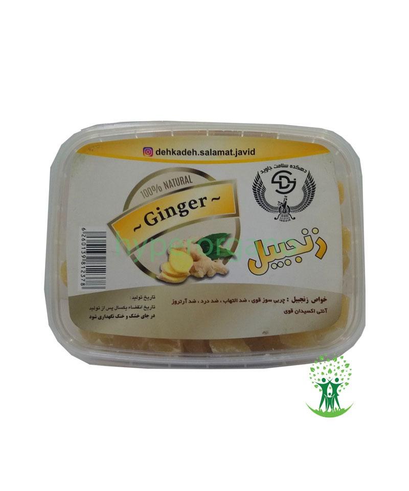 زنجبیل-130-گرمی-دهکده-سلامت